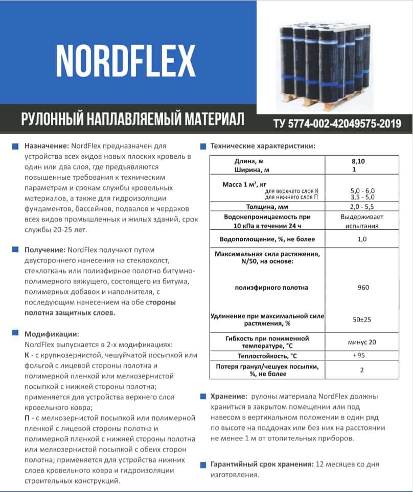 NordFlex