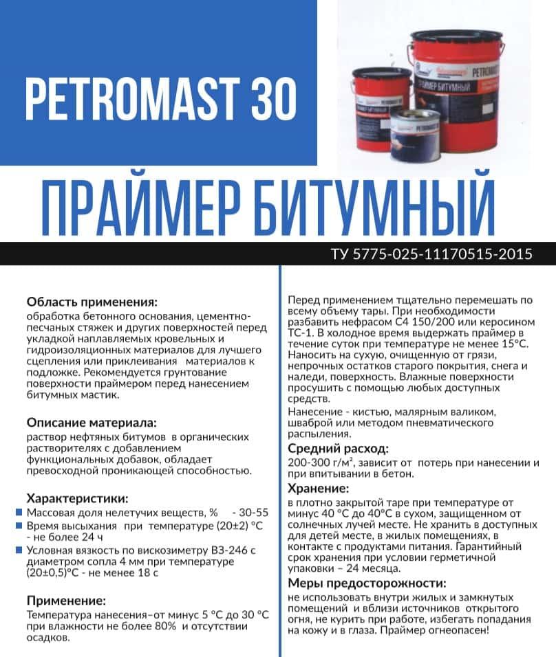 PETROMAST 30
